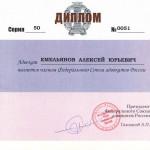Диплом Федерального союза адвокатов России Алексею Емельянову