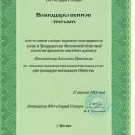 Благодарственное письмо адвокату Алексею Емельянову